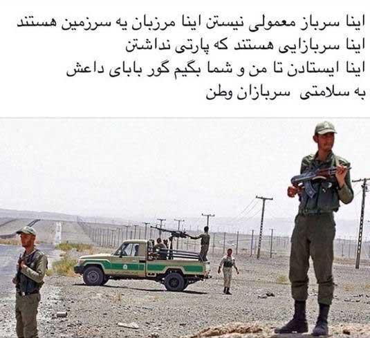سلامتی سرباز وطن ...